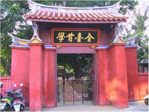 The first official academy of Taiwan in Tainan